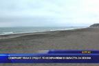 Северният плаж е сред 47-те неохраняеми в областта за сезона