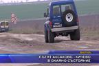 Пътят Аксаково - Кичево в окаяно състояние