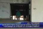 Железопътните подлези на гарите Попово и Търговище се нуждаят от основен ремонт