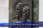 """Преместват барелефа на """"Св. св. Кирил и Методий"""""""