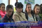 Ученици от Кюстендил се запознаха с историите на свои връстници преборили се с дрогата