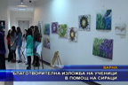 Благотворителна изложба на ученици в помощ на сираци