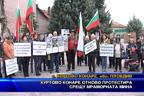 Куртово Конаре отново протестира срещу мраморната мина