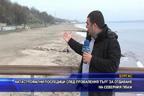 Катастрофални последици след проваления търг за отдаване на Северния плаж