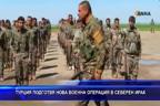 Турция подготвя нова военна операция в Северен Ирак