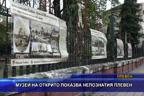 Музеи на открито показва непознатия Плевен