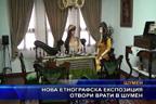 Нова етнографска експозиция отвори врати в Шумен