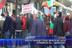 """Протестиращи срещу цената на газта - блокираха бул. """"Дондуков"""""""