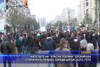 """Жителите на """"Красна поляна"""" блокираха столичен булевард заради циганското гето"""