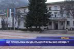 Ще продължи ли да съществува БКС-Враца!?