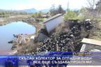 Скъсан колектор за отпадни води все още създава проблеми