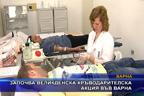 Започва Великденска кръводарителска акция във Варна
