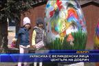 Украсиха с великденски яйца центъра на Добрич