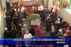 С молитва за мир по света бе ознаменувана арменската Цветница
