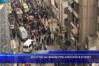 Десетки загинали при атентати в Египет
