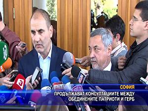 Продължават консултациите между обединените патриоти и ГЕРБ