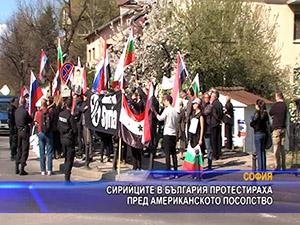Сирийците в България протестираха пред американското посолство