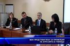 МОН представи план за превенция на агресията в училище