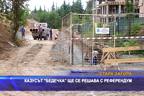 """Казусът """"Бедечка"""" ще се решава с референдум"""