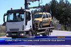 Убийство на таксиметров шофьор във Варна