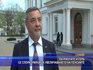 Патриотите и ГЕРБ се споразумяха за увеличаването на пенсиите