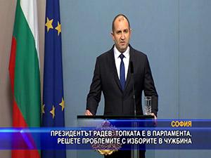 Президентът: Топката е в парламента, решете проблемите с изборите в чужбина