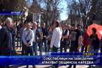 Собственици на заведения атакуват общинска наредба
