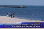 Държавата осигурява спасителната дейност на неохраняемите плажове във Варна