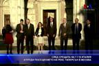 След срещата на Г-7 в Италия и преди посещението на Рекс Тилерсън в Москва