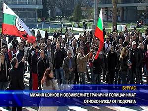 Михаил Цонков и обвиняемите гранични полицаи имат отново нужда от подкрепа