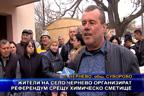 Жители на село Чернево организират референдум срещу химическо сметище