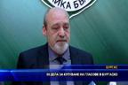 80 дела за купуване на гласове в Бургаско