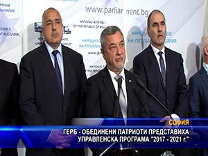 """ГЕРБ - обединени патриоти представиха управленска програма """"2017 - 2021 г."""""""