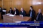 Турският обвинителен акт срещу родните граничари търпи провал