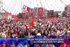 Турция три дни преди референдума за промени в конституцията