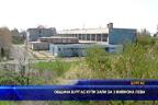 Община Бургас купи зали за 3 милиона лева