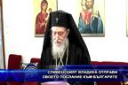 Сливенският владика отправи своето послание към българите