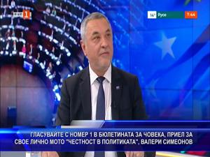 """Гласувайте с номер 1 в бюлетината за човека приел за свое лично мото """"Честност в политиката"""", Валери Симеонов"""