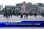 Нови 4 случая на морбили в област Пловдив