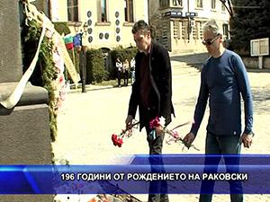196 години от рождението на Раковски