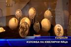 Изложба на ювелирни яйца