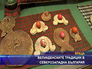 Великденските традиции в Северозападна България