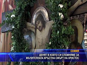 Спомняме си мъчителната кръстна смърт на Христос