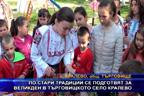 По стари традиции се подготвят за Великден в Търговищкото село Кралево
