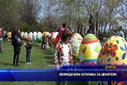 Великденска изложба за ценители
