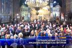 Патриарх Неофит отслужи празнична Великденска литургия