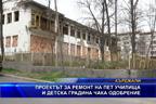 Проектът за ремонт на пет училища и детска градина чака одобрение