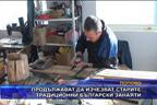 Продължават да изчезват старите традиционни български занаяти