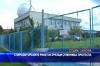 Старозагорските ракетострелци отмениха протеста