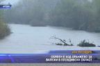 Обявен е код оранжево за валежи в Пловдивска област